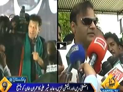 Abid Sher Ali Much Angry on Imran Khan After His Long March Announcement