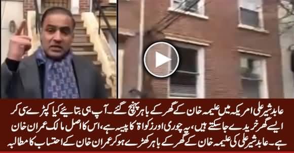 Abid Sher Ali Outside Aleema Khan's House in New Jersey, America