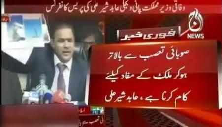 Abid Sher Ali Press Conference - Once Again Criticising PTI Govt in KPK
