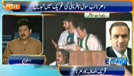 Abid Sher Ali Reply to Imran Khan's Announcement of Civil Disobedience