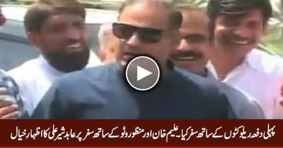 Abid Sher Ali Response After Travelling With Aleem Khan & Manzoor Watoo