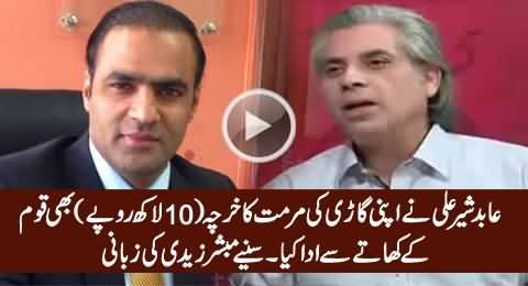 Abid Sher Ali's Car Repair Cost 1 Million Rupees to IESCO and FESCO - Mubashir Zaidi