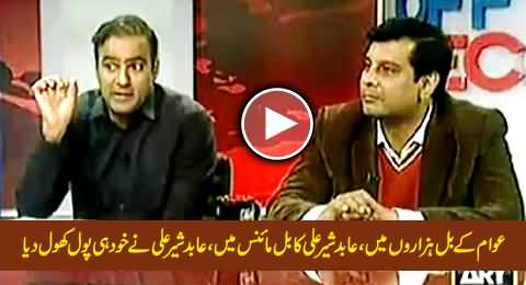 Abid Sher Ali's Electricity Bill in Minus, While People Receiving Bills in Thousand Rupees