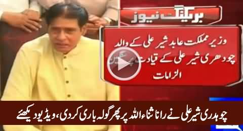 Abid Sher Ali's Father Chaudhry Sher Ali Once Again Blasts on Rana Sanaullah