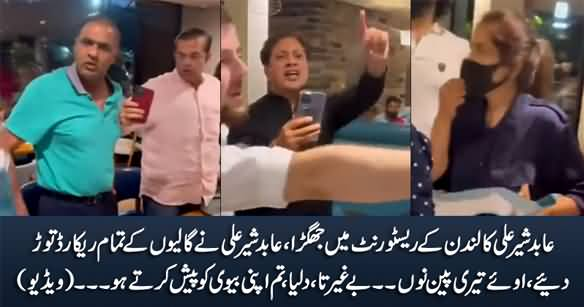 Abid Sher Ali's Fight in London Restaurant, Abid Sher Ali Using Extremely Abusive Language