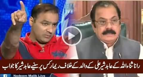 Abid Sher Ali's Reaction on Rana Sanaullah's Remarks Against His Father