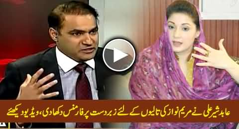 Abid Sher Ali Shows Excellent Performance to Get Clap From Maryam Nawaz, Must Watch