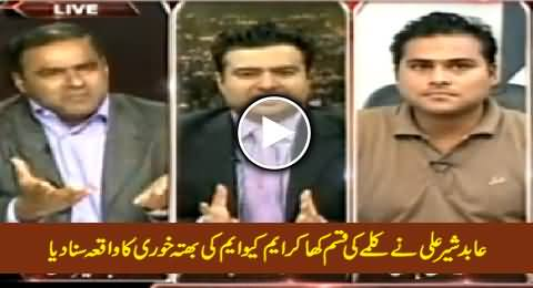 Abid Sher Ali Tells Shocking Story of MQM's Extortion After Swearing Upon God