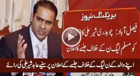 Abid Sher Ali Views on His Father's Announcement to Hold Jalsa Against PMLN