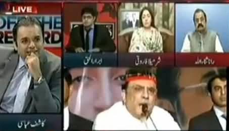 Abrar ul Haq Blasts Peoples Party and Asif Zardari In Front of Sharmila Farooqi