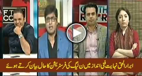 Abrar ul Haq Expressing PMLN Frustration in A Funny Way Regarding 30th November
