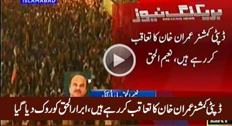 Abrar-ul-Haq Has Been Stopped, DC Is Chasing Imran Khan's Car - Naeem-ul-Haq