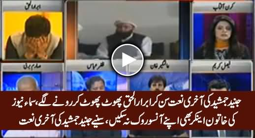 Abrar ul Haq & Samaa's Female Anchor Started Crying When Junaid Jamshed's Last Naat Was Played