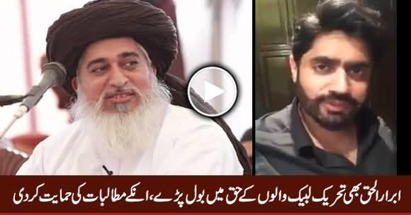 Abrar ul Haq Speaks In Favour of Tehreek e Labbaik, Supports Their Demands