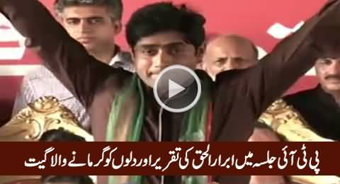 Abrar-ul-Haq Speech And Song in PTI Jalsa Lahore - 4th October 2015