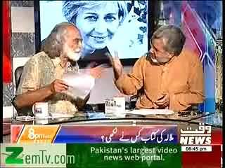 Absar Abbasi Blasts Pro Malala and Pro West Sarwar Bari in Live Program on Malala's Book