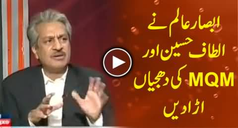 Absar Alam Exposed the Real Face of Altaf Hussain and MQM with Great Dare
