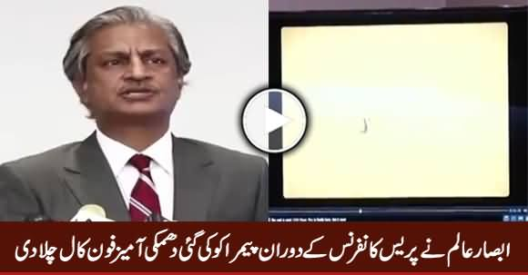 Absar Alam Playing Call Of A Guy Who Is Threatening PEMRA Officers