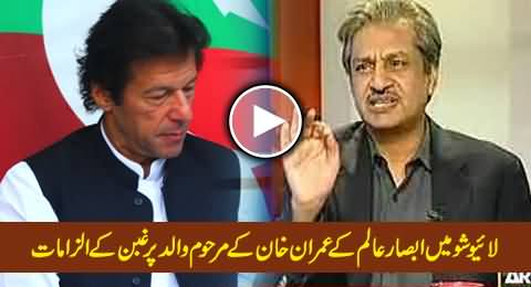 Absar Alam Putting Allegations of Corruption on Imran Khan's Late Father in Live Show