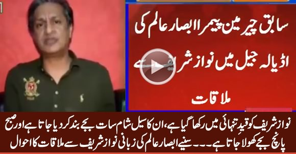 Absar Alam Telling The Condition of Nawaz Sharif in Jail