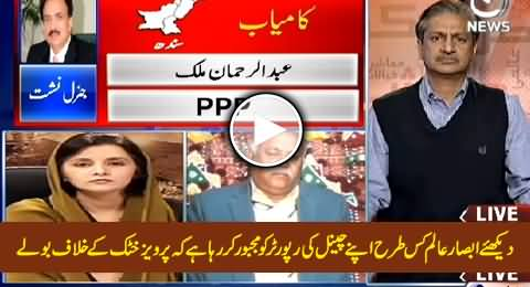 Absar Alam Trying to Force His Channel's Female Reporter to Speak Against Pervez Khattak