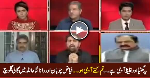 Abusive Fight Between Rana Sanaullah And Fayaz ul Hassan Chohan