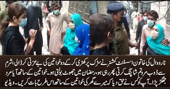 AC Narowal Insults Two Women on Road, Their Male Colleague Gets Angry on AC