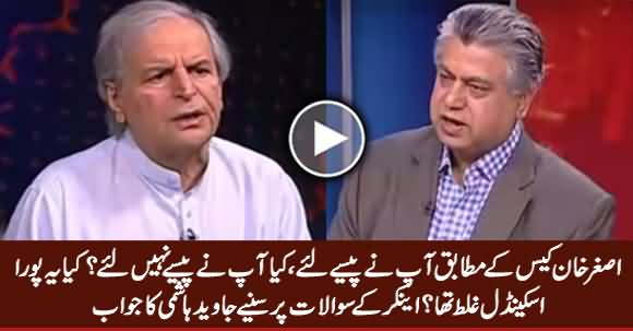 According to Asghar Khan Case You Took Money From ISI? Anchor Asks Javed Hashmi