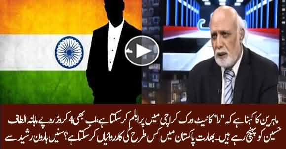 According To Defence Experts RAW Network Can Create Disturbance In Karachi - Haroon Ur Rasheed Shared Details