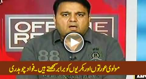 According To Mullahs Women And Goats Have Equal Rights - Fawad Chaudhry