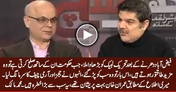 According To My Info PM Imran Khan Was Very Disturbed on TLP Dharna - Muhammad Malick