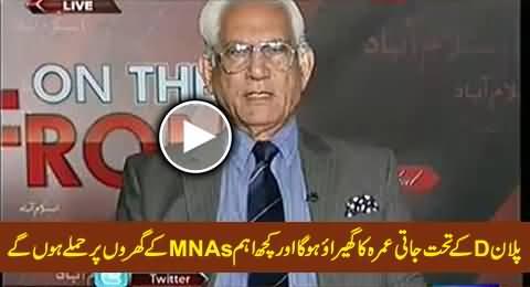 According to Plan D Mob From Lahore will March Towards Jati Umrah - Ahmad Raza Kasuri