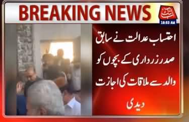 Accountability Court Allows Asif Ali Zardari To Meet His Children