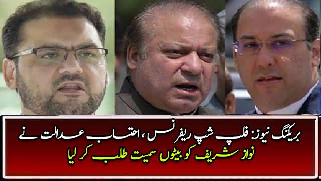 Accountability court called the Sharif family
