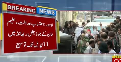 Accountability Court Extends Aleem Khan's Judicial Remand Till April 11