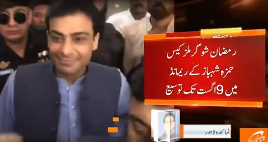 Accountability Court Extends Hamza Shahbaz's Remand Till August 9