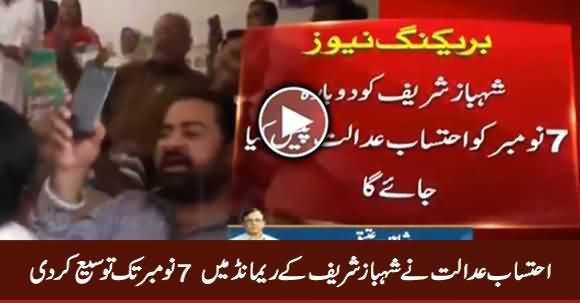 Accountability Court Extends Shehbaz Sharif's Remand Till 7th of November