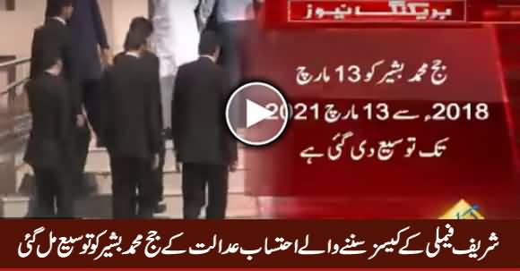 Accountability Court Judge Muhammad Bashir's Tenure Extended for Three Years