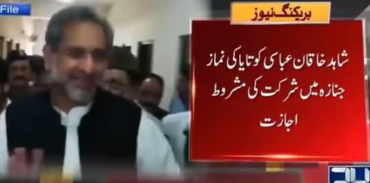 Accountability Court Released Shahid Khaqan Abbasi on Parole