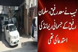 Accountability Court Sends Khawaja Saad Rafique & His Brother To Jail on Judicial Remand