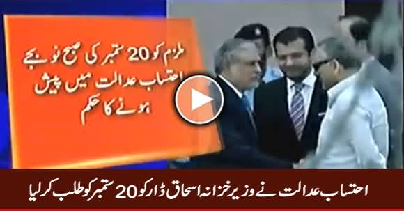 Accountability Court Summons Ishaq Dar in NAB References on 20th September