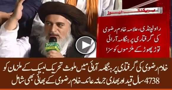 Accused TLP Workers Including Khadim Rizvi's Brother Sentenced To 4738 Years In Jail - Watch Details