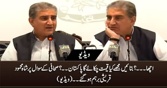 Achaa....? Kia Qeemat Chukaye Ga Pakistan? Shah Mehmood Qureshi Got Angry on Journalist's Question