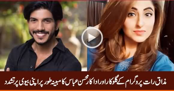 Actor Mohsin Abbas Allegedly Tortured His Wife, Pictures Viral on Social Media
