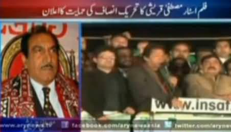 Actor Mustafa Qureshi Supports Imran Khan's Jalsa in Larkana While Talking to ARY News