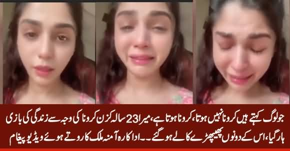 Actress Amna Malik Crying And Telling How Her 23 Years Old Cousin Died of Coronavirus