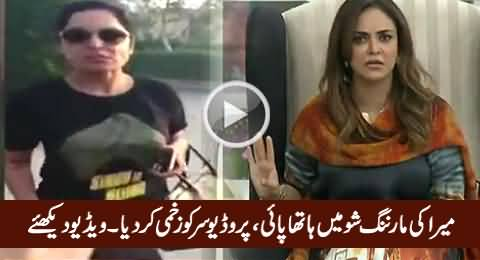 Actress Meera Physicial Fight in Nadia Khan Show, Watch Exclusive Video