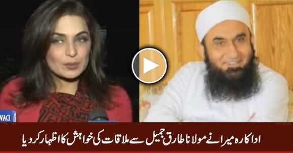 Actress Meera Wants To Meet Maulana Tariq Jameel