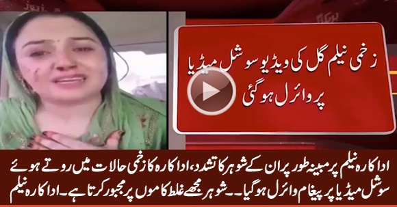 Actress Neelum Crying & Telling What Her Husband Did With Her, Video Goes Viral on Social Media