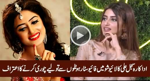 Actress Sajal Ali Reveals That She Stole Towels From Five Star Hotel